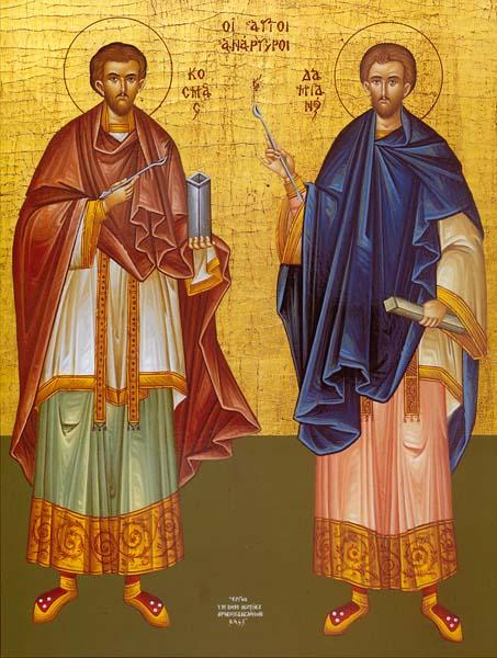 Szent Kozma és Szent Damján